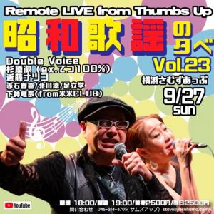 Double Voice 昭和歌謡の夕べ vol.23(配信&LIVE)