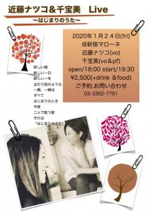 近藤ナツコ+千宝美