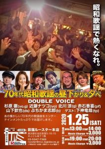 Double-Voice