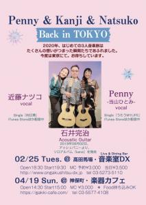 『Penny & Kanji & Natsuko』-Back in TOKYO-