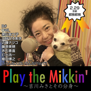 Play the Mikkin' 〜吉川みきとその分身〜