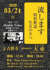 Double Voice〜流します~昭和歌謡 生音の夕べ