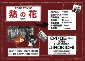 熱の花 unit 2020-TOKYO-