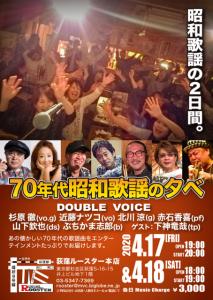 Double-Voice『'70年代昭和歌謡の夕べVol.87』