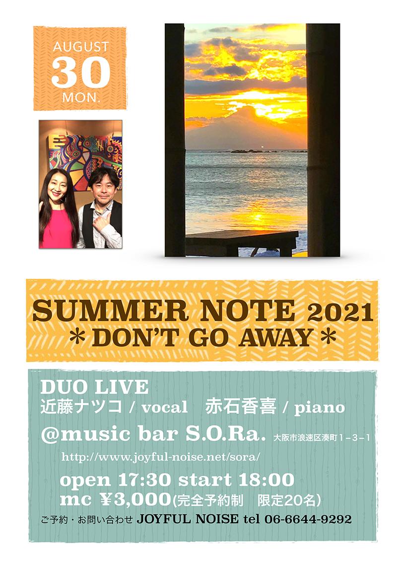 8月30日(月) DUO《近藤ナツコ+赤石香喜》@大阪 難波 music bar S.O.Ra.