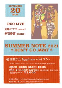 9月20日(祝・月) 『SUMMER NOTE 2021』ーDon't go awayー DUO《近藤ナツコ+赤石香喜》