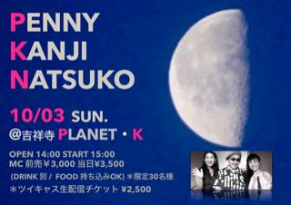 10月03(日)Penny & Kanji & Natsukoー有客&配信LIVEー