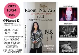 10月24日(日) Room No. 725 Vol.2 -ルームナンバー ナツコ-